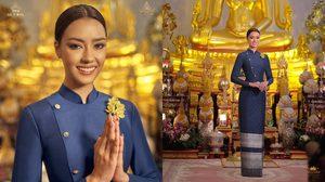 อแมนดา ในลุคชุดไทยจิตรลดาประยุกต์ ผ้าไหมทอมือพื้นเมืองลำพูน เฉิดฉายอวดสายตาชาวโลก
