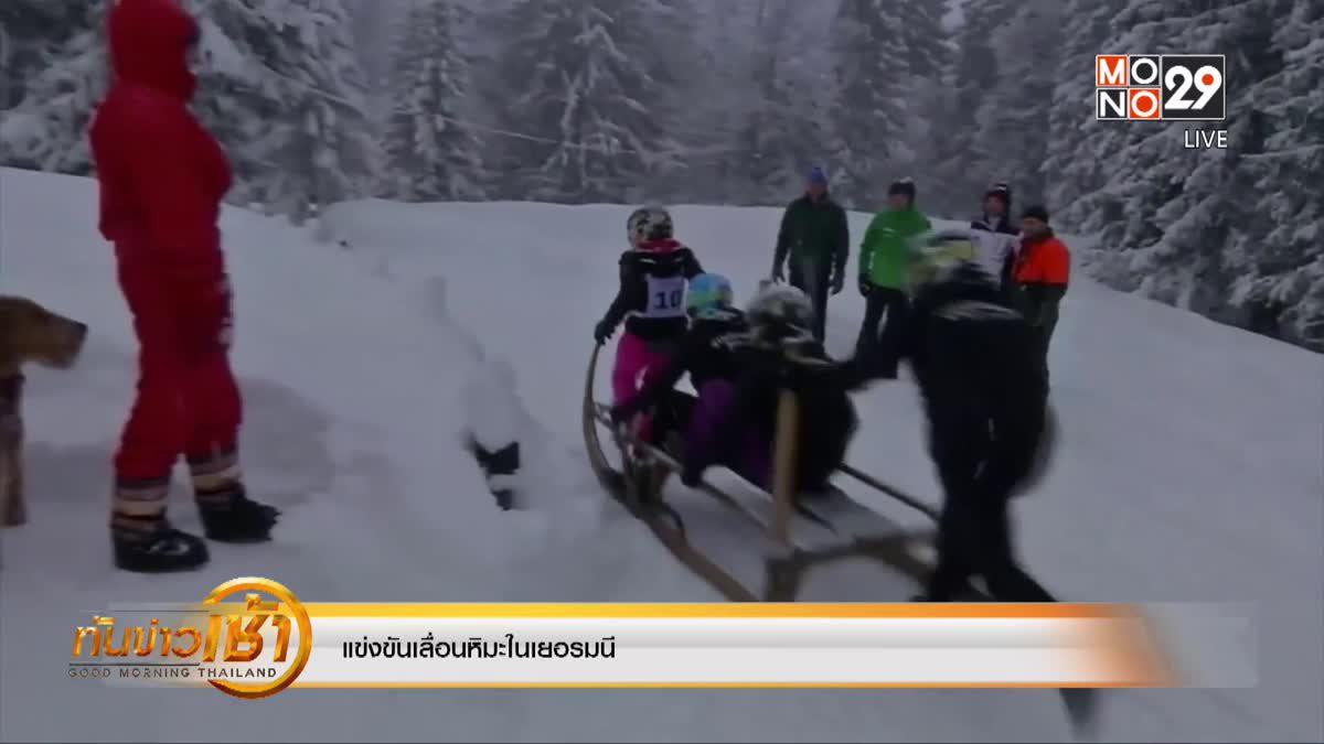 แข่งขันเลื่อนหิมะในเยอรมนี