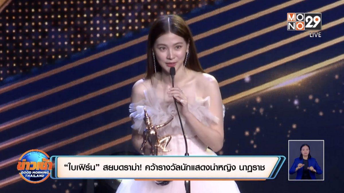 """""""ใบเฟิร์น"""" สยบดราม่า! คว้ารางวัลนักแสดงนำหญิง นาฏราช"""
