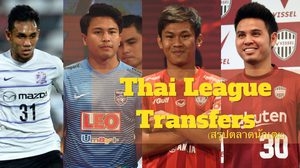 Thai League Transfers : สรุปตลาดนักเตะไทยลีก 2018