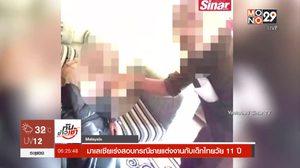 มาเลเซียเร่งสอบกรณีชายแต่งงานกับเด็กไทยวัย 11 ปี