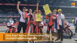 Asia Road Racing Championship 2019 สนามสุดท้ายตัดสินแชมป์เอเชีย