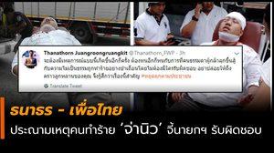 ธนาธร – ปิยะบุตร- เพื่อไทย ประณามกลุ่มคนทำร้าย จ่านิว จนเจ็บสาหัส