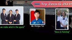 สุดเจ๋ง ไอเดียเด็กไทยได้รับเลือกทดลองบนสถานีอวกาศแล้ว