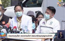 กรมควบคุมโรค ตรวจคอนโดฯ ครอบครัวอุปทูตซูดานเข้าพัก