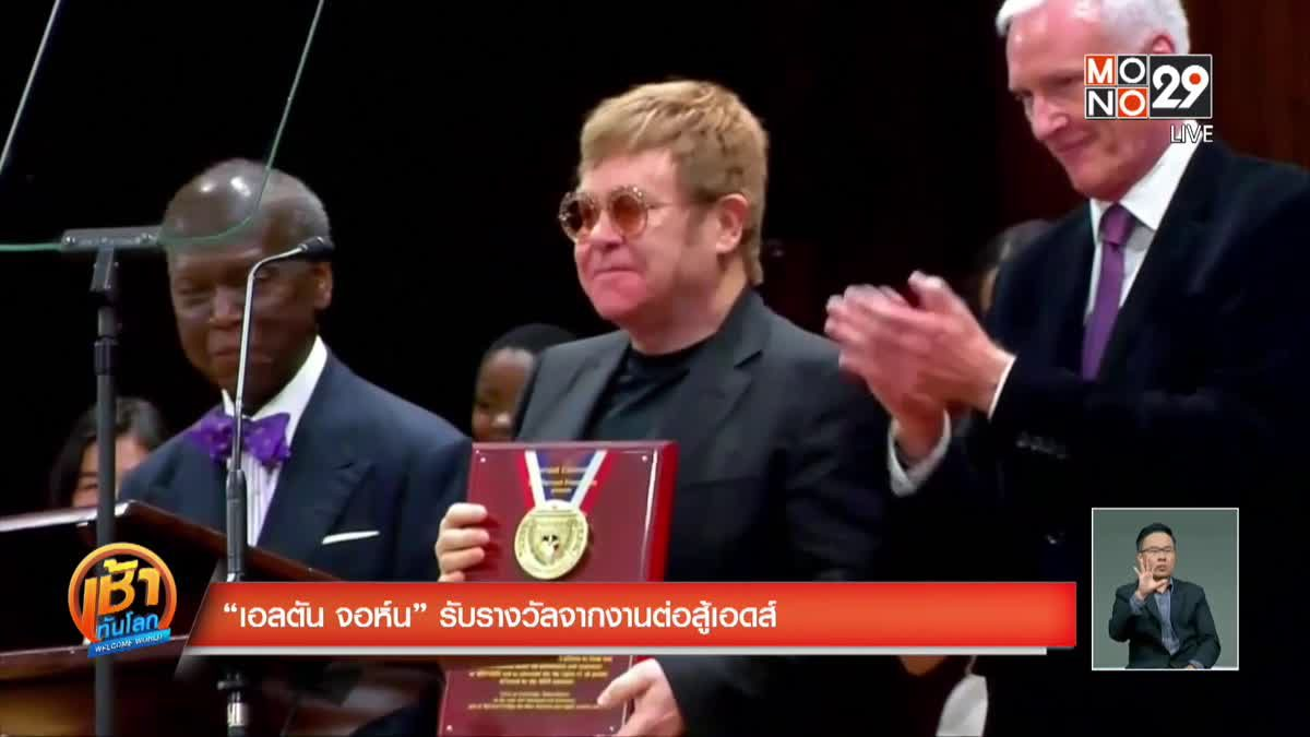 """""""เอลตัน จอห์น"""" รับรางวัลจากงานต่อสู้เอดส์"""