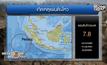 แผ่นดินไหวขนาด 7.8 นอกชายฝั่งอินโดนีเซีย