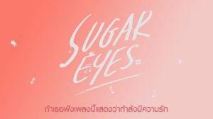 เนื้อเพลง ถ้าเธอฟังเพลงนี้… แสดงว่า – Sugar Eyes