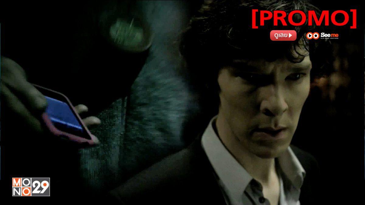 Sherlock 1.1 สุภาพบุรุษยอดนักสืบ ปี 1 [PROMO]