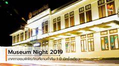 """1 ปีมีครั้งเดียว """"Museum Night 2019"""" เทศกาลชมพิพิธภัณฑ์ยามค่ำคืน"""