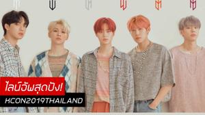 AB6IX , ITZY , (G)I-DLE เสริมทัพไลน์อัพสุดพีคของ KCON 2019 THAILAND