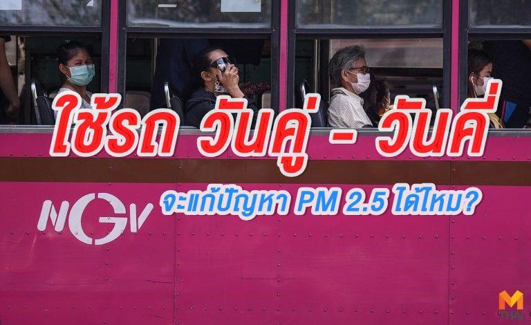 มาตรการ ใช้รถสลับวันคู่-วันคี่ จะช่วยลดปัญหาฝุ่น PM 2.5 ได้ไหม?