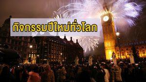 ส่องกิจกรรมฉลองวันปีใหม่ ตามความเชื่อ ของแต่ละประเทศทั่วโลก