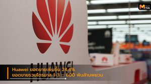 แบนก็ไม่มีผลอะไร…ยอดขาย Huawei เพิ่มขึ้นในไตรมาส 3