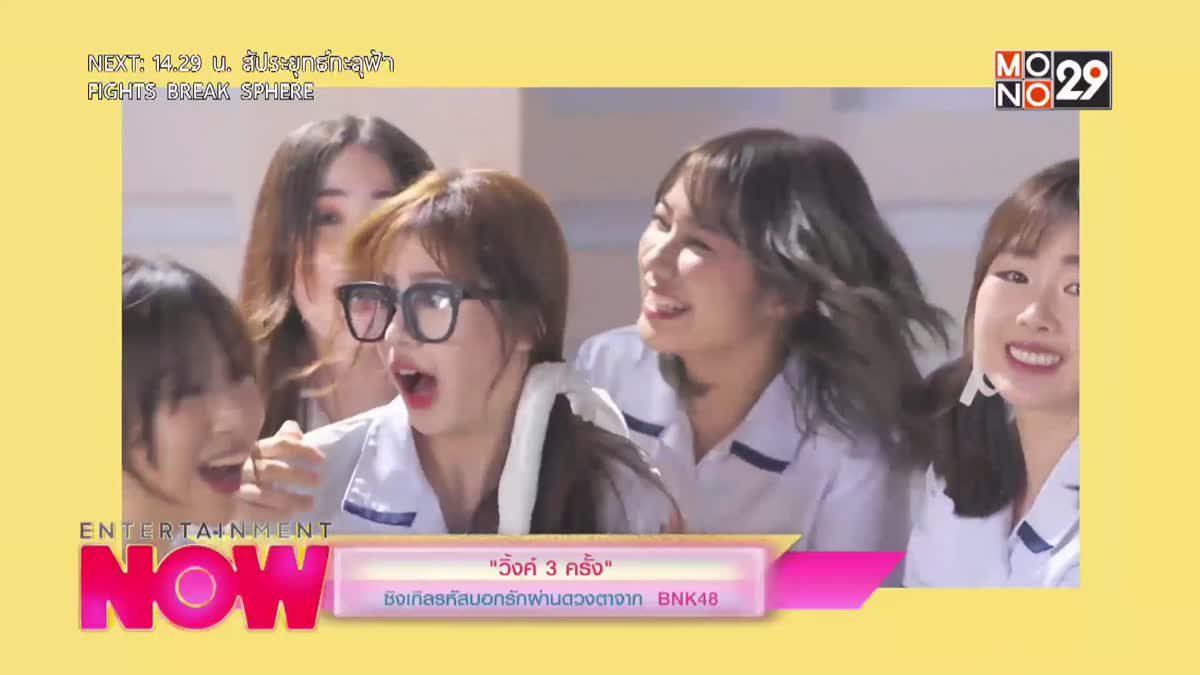 """""""วิ้งค์ 3 ครั้ง"""" ซิงเกิลรหัสบอกรักผ่านดวงตาจาก BNK48"""