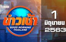 ข่าวเช้า Good Morning Thailand 01-06-63