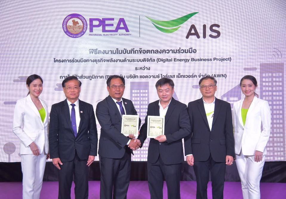 PEA ผนึก AIS ศึกษาพัฒนาโครงการต้นแบบ ธุรกิจพลังงานยุคใหม่บนระบบดิจิทัล ตั้งเป้าใช้พลังงานสะอาด มุ่งสร้างความยั่งยืนผ่าน PEA Digital Platform