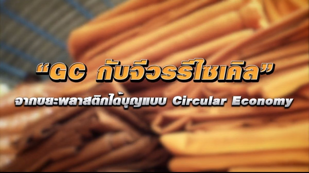 GC กับ จีวรรีไซเคิล จากขยะพลาสติก ได้บุญแบบ Circular Economy