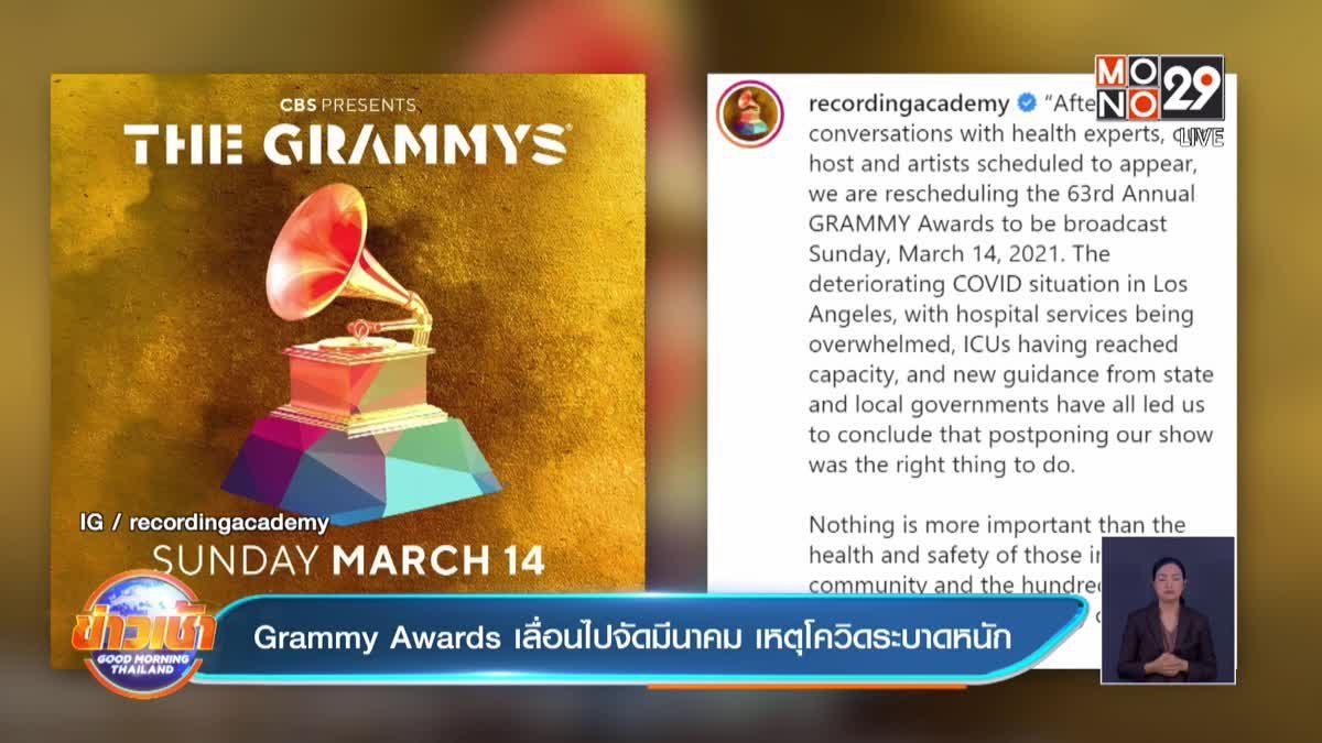 Grammy Awards เลื่อนไปจัดมีนาคม เหตุโควิดระบาดหนัก