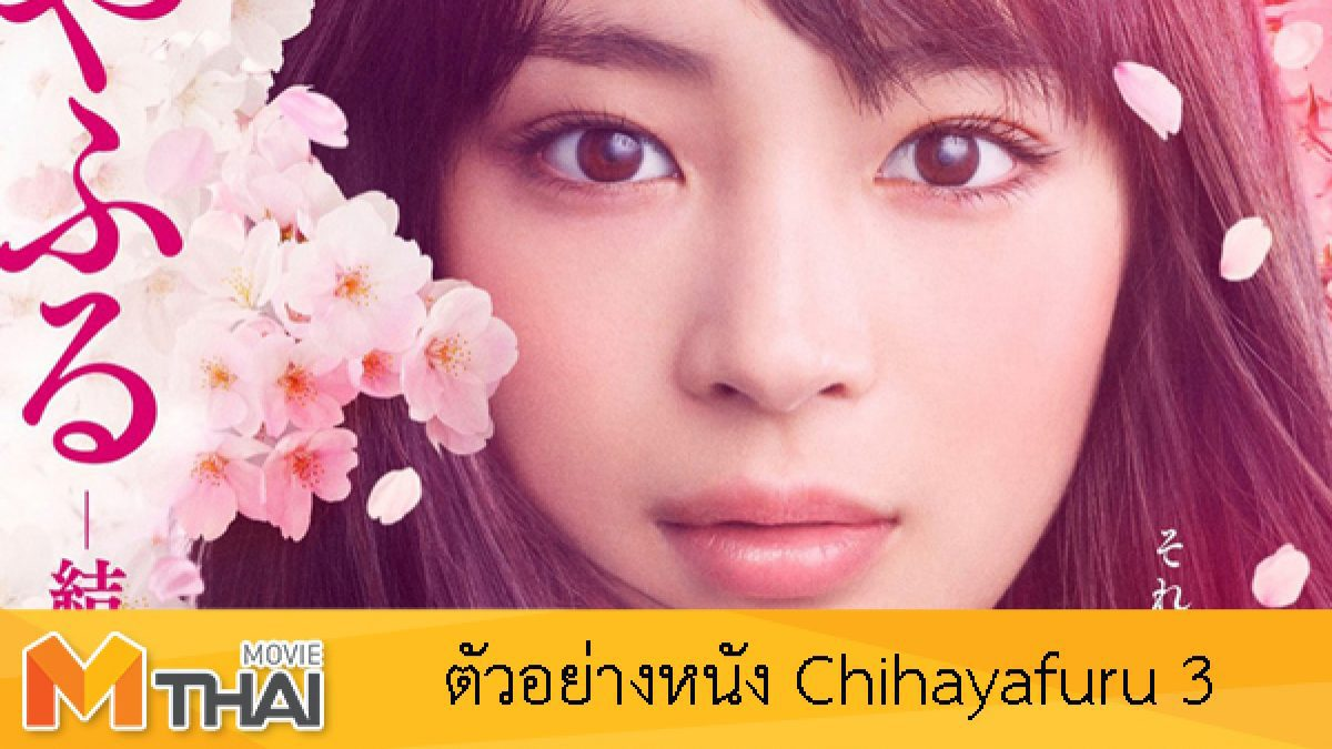 ตัวอย่างหนัง Chihayafuru 3