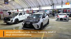มหกรรมขับเคลื่อนความสุข Drive Economy แห่งที่ 2 ชลบุรี เปิดฉากอย่างยิ่งใหญ่