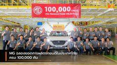 MG ฉลองยอดการผลิตรถยนต์ในประเทศไทย ครบ 100,000 คัน