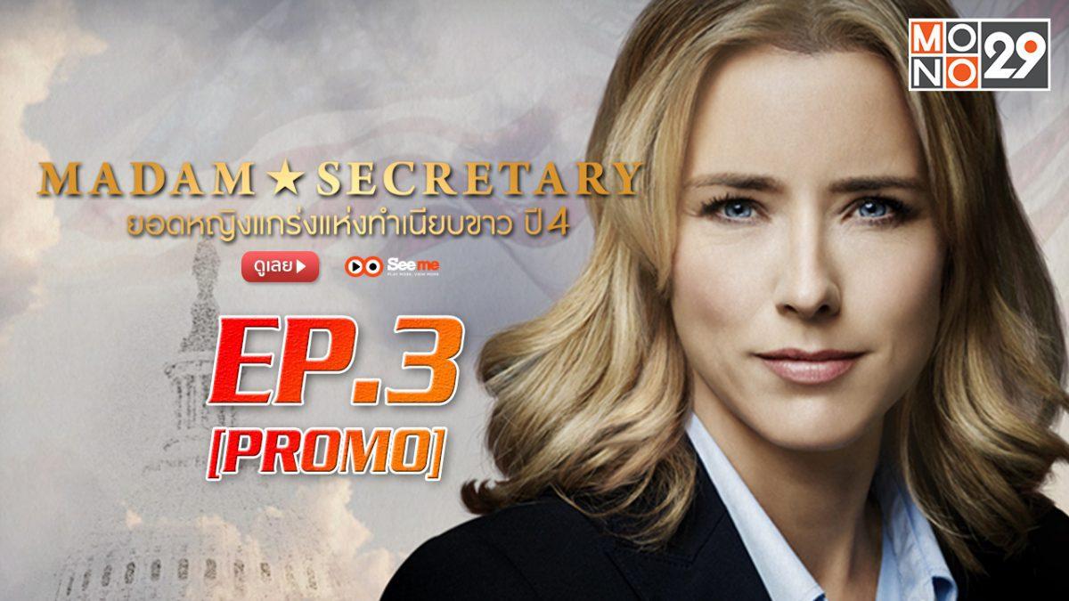 Madam Secretary ยอดหญิงแกร่งแห่งทำเนียบขาว ปี4 EP.3 [PROMO]