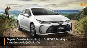 Toyota Corolla Altis เพิ่มรุ่น 1.8 SPORT ใหม่ล่าสุด และเสริมออพชั่นรุ่นอื่นจัดเต็ม