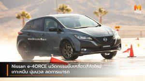 Nissan e-4ORCE นวัตกรรมขับเคลื่อนสี่ล้อใหม่ เกาะหนึบ นุ่มนวล ลดการเมารถ