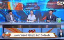 """ชวนวิ่ง """"CHULA CANCER RUN"""" ก้าวทันมะเร็ง"""