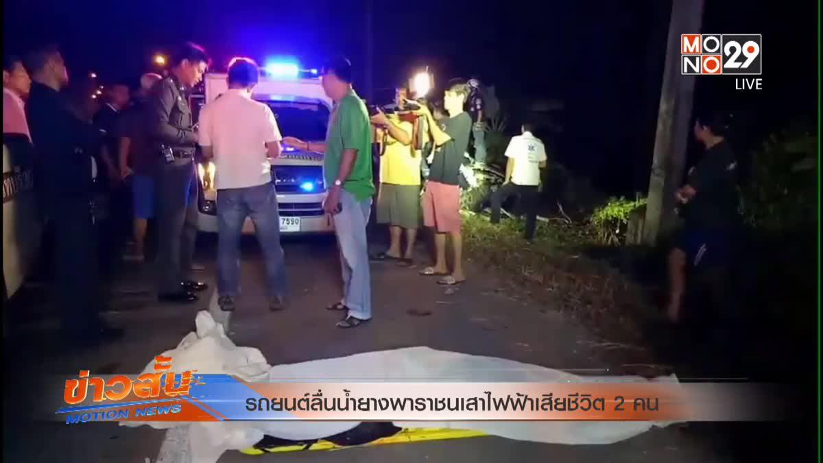 รถยนต์ลื่นน้ำยางพาราชนเสาไฟฟ้าเสียชีวิต 2 คน