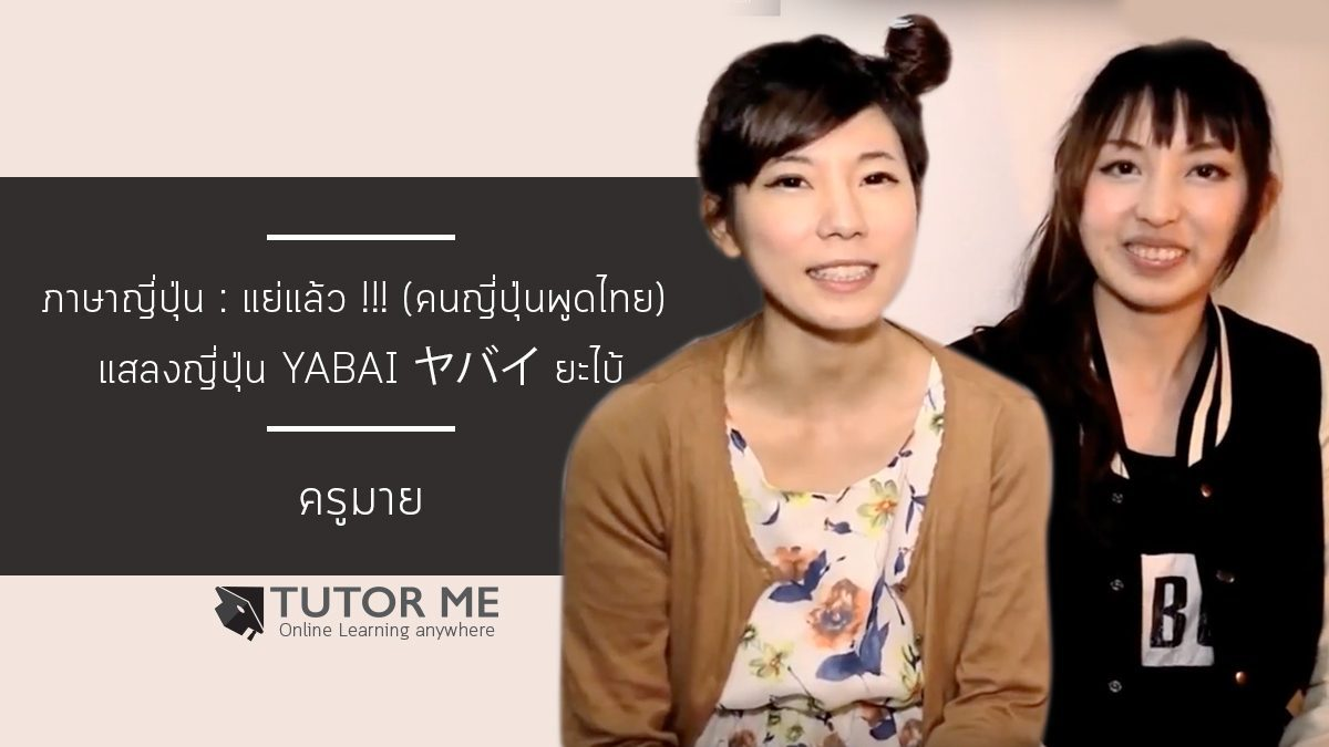 ภาษาญี่ปุ่น : แย่แล้ว !!! (คนญี่ปุ่นพูดไทย)