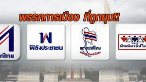 ย้อนดูพรรคการเมืองถูกยุบ จนถึงคิวเชือดพรรคไทยรักษาชาติ