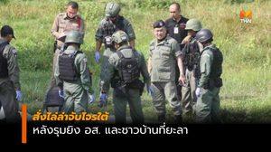 'บิ๊กป้อม' สั่งไล่ล่าจับโจรใต้ รุมยิงอาสาสมัครและชาวบ้านผู้บริสุทธิ์
