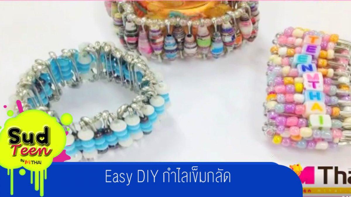 Easy DIY กำไลเข็มกลัด by TeenMthai