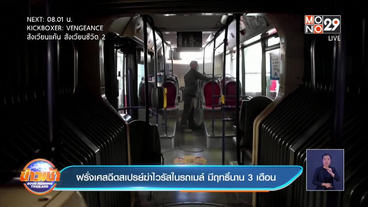 ฝรั่งเศสฉีดสเปรย์ฆ่าไวรัสในรถเมล์ มีฤทธิ์นาน 3 เดือน