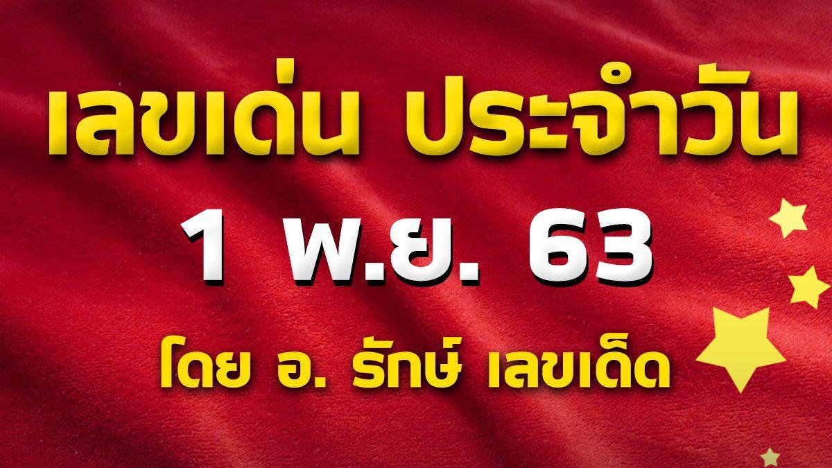 เลขเด่นประจำวันที่ 1 พ.ย. 63 กับ อ.รักษ์ เลขเด็ด #ฮานอย