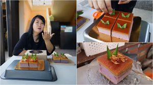 เรียนผ่านยูทูป! สาวทำขนมเค้กชิฟฟ่อนหม้อแกงเผือกขาย ผลตอบรับดีเกินคาด