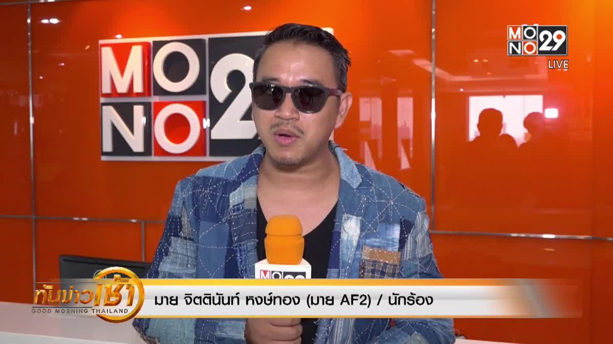 """""""มาย AF2"""" ปัดผันตัวทำค่ายเพลง เพราะค่ายเก่าไม่ดัน"""