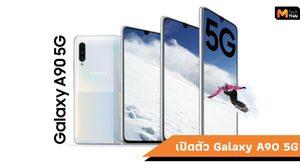 เปิดตัว Galaxy A90 5G มากับชิป Snapdragon 855 และหน้าจอใหญ่ 6.7 นิ้ว