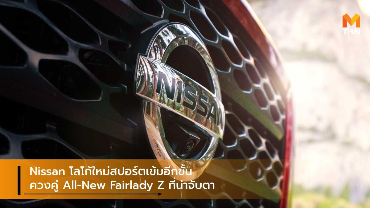 Nissan โลโก้ใหม่สปอร์ตเข้มอีกขั้น ควงคู่ All-New Fairlady Z ที่น่าจับตา