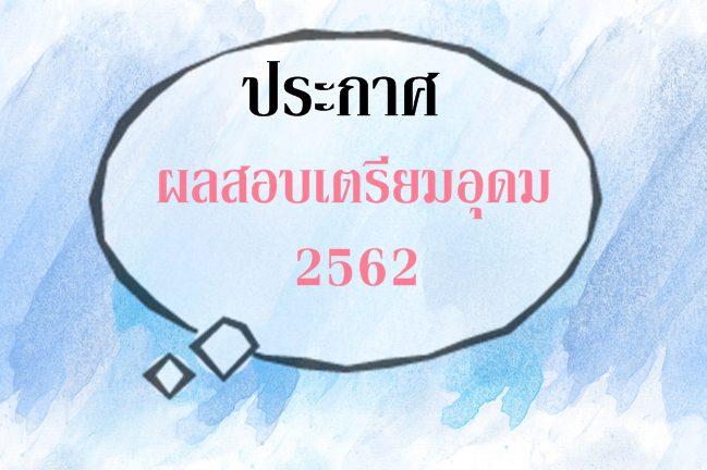 ประกาศผลสอบ คัดเลือกนักเรียนเตรียมอุดมศึกษา 2562