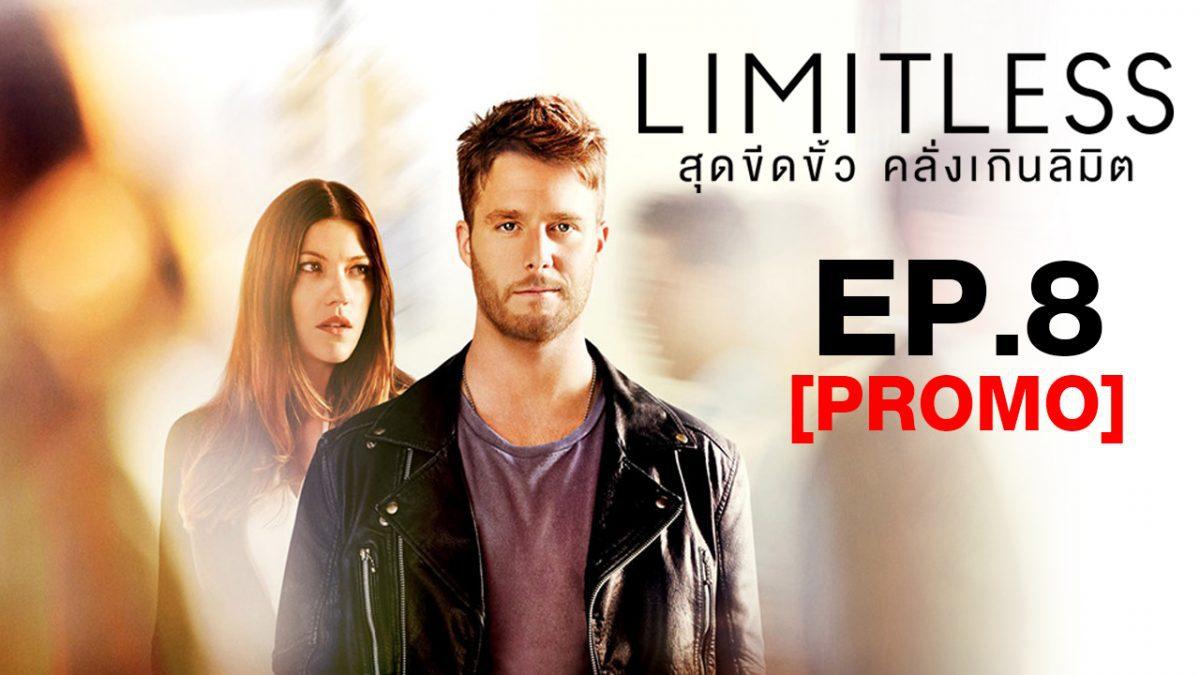 Limitless สุดขีดขั้ว คลั่งเกินลิมิต ปี 1 EP.8