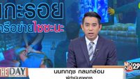 The Day News update 08-02-60