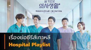 เรื่องย่อซีรีส์เกาหลี Hospital Playlist