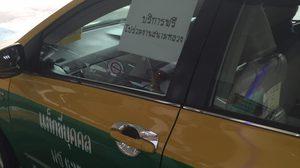 ชาวเน็ตแห่ชื่นชม! ลุงแท็กซี่น้ำใจงาม บริการส่งฟรีสนามหลวง