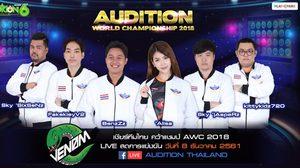 ร่วมส่งแรงใจเชียร์ NeoEs.Venom ทีมไทย คว้าชัย AUDITION WORLD CHAMPIONSHIP 2018