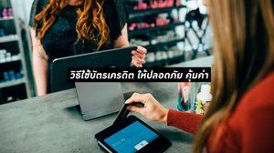 วิธีใช้บัตรเครดิต ให้ปลอดภัย และคุ้มค่า