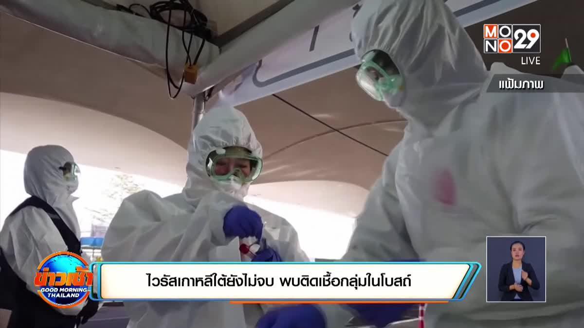 สถานการณ์ไวรัสโควิด-19 ในต่างประเทศ 03-65-63