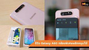 รีวิวทีเด็ด Samsung Galaxy A80 กล้องหมุนพลิกได้ครั้งแรกของค่าย